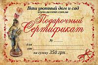 Подарочный сертификат на 350 грн.