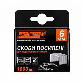 Скобы усиленные для строительного степлера Дніпро-М 6 мм