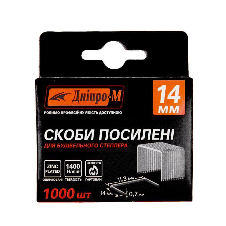 Скоби посилені для будівельного степлера Дніпро-М 14 мм