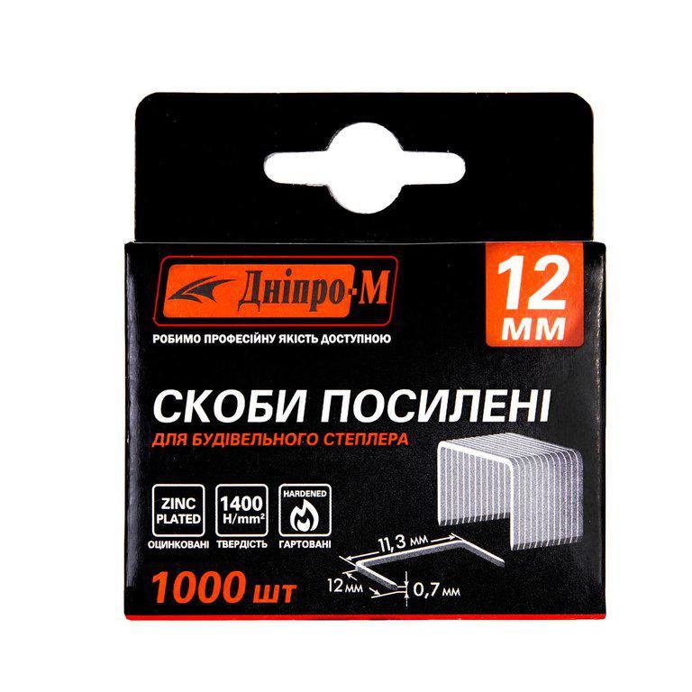 Скобы усиленные для строительного степлера Дніпро-М 12 мм