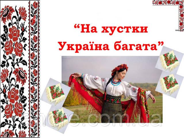 Картинки по запросу свято української хустки