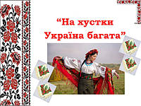 На хустки Україна багата