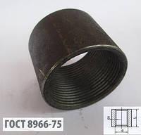 Муфта стальная 40 мм ГОСТ 8966-75