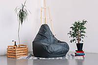 Серое мега большое кресло-мешок груша 140*100 см из ткани Оксфорд, фото 1