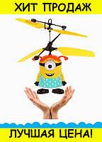 Летающий Миньон Девочка с пультом