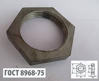 Контргайка стальная 40 мм ГОСТ 8968-75