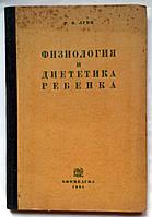 Книга Р.О.Лунц «Физиология и диететика ребенка»