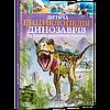 Дитяча енциклопедія динозаврів.