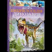Дитяча енциклопедія динозаврів., фото 1