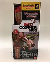 Кружка мешалка Red Copper Mug!Скидка