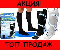 Компрессионные гольфы для профилактики и лечения ног Miracle socks!Хит цена