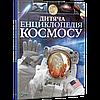 Дитяча енциклопедія космосу.