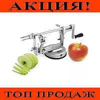 Машинка для чистки и фигурной нарезки яблок и других овощей и фруктов Core Slice Peel!Хит цена