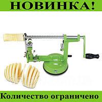 Машинка для чистки и фигурной нарезки яблок и других овощей и фруктов Core Slice Peel!Розница и Опт