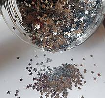 Декор звездочки серебро 1г