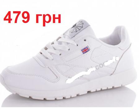 Кроссовки белые под Reebok