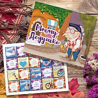 """Шоколадный подарочный набор """"Моему дедушке"""" 100 г"""