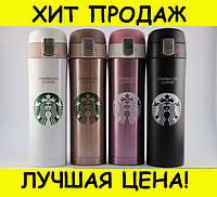 Термос Starbucks Style!Скидка