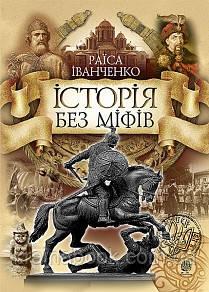 Історія без міфів. Іванченко Раїса