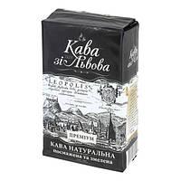 Кофе  молотый Кава зі Львова  225 гр