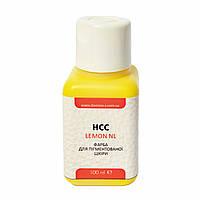 Фарба для шкіри HCC 100 мл