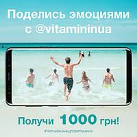 Разыгрываем 1000 грн на покупки! Успейте стать участником!