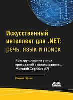 Штучний інтелект .NET. Мова, мова і пошук. Патак Н.