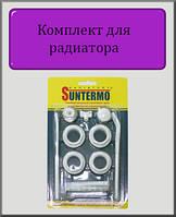 """Комплект для радиатора Suntermo 3/4"""" с креплением"""