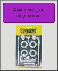 """Комплект для радіатора Suntermo 3/4"""" з кріпленням"""