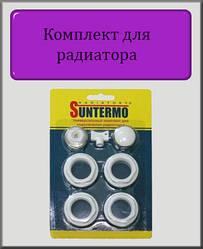 """Комплект для радіатора Suntermo 1/2"""" без кріплення"""