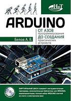 ARDUINO. От азов программирования до создания практических устройств. Белов А.В.