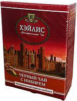 ХЕЙЛИС  Английский  Черный   Чай  с  ИМБИРЕМ  100гр     *20 (шт) в ящике