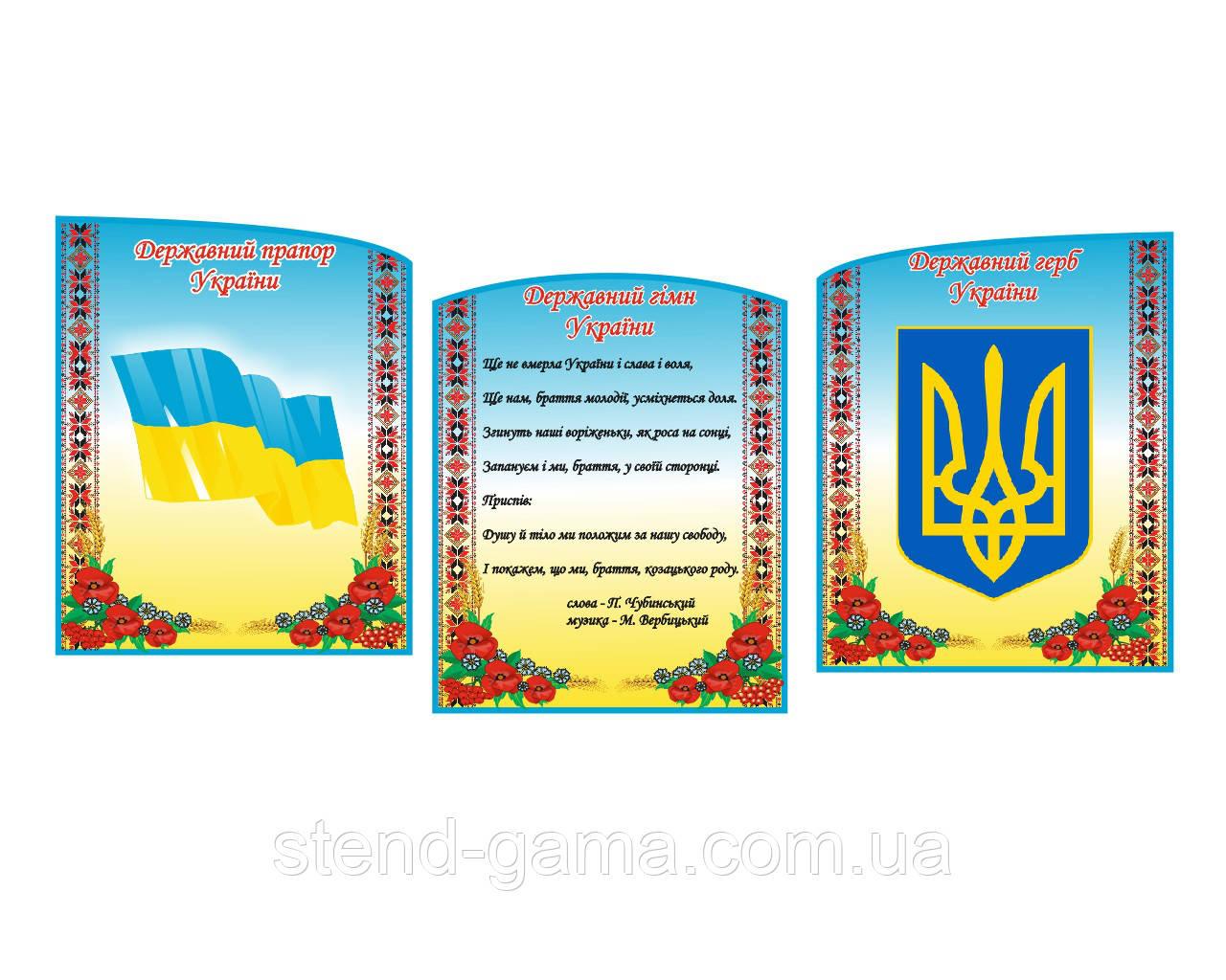Державні символи 57х70 см (3шт)
