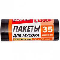 Пакеты для мусора Super Luxe 35л 15шт