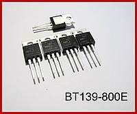 BT139-800E, симистор, 16А, 800В.