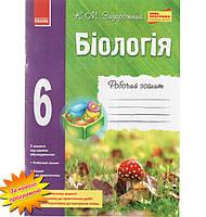 Робочий зошит. Біологія. 6 клас нова програма. Автор: К.М. Задорожний. Вид-во: Ранок., фото 1