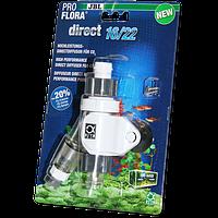 Диффузор для подачи СО2 JBL ProFlora Direct 12/16