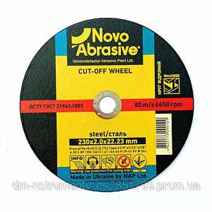 Круг відрізний д/металу Novoabrasive 230 2.0 22.23