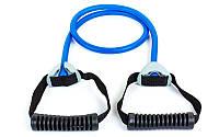 Эспандер трубчатый с ручками PS FI-1076-B (латекс. жгут,d-14x3,5мм, l-110см, ручка пластик, синий)