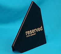 Оригинальная табличка RESERVED с гравировкой, фото 1