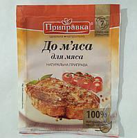 Приправа для мяса Приправка 30 гр
