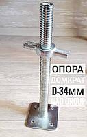Винтовая опора (домкрат) для строительных лесов Ø 34 мм