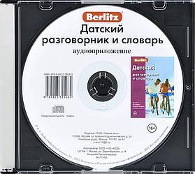 Датский разговорник и словарь аудиоприложение (диск в футляре). Berlitz. Живой Язык