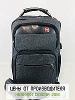 Рюкзак Swissgear 9377, фото 1