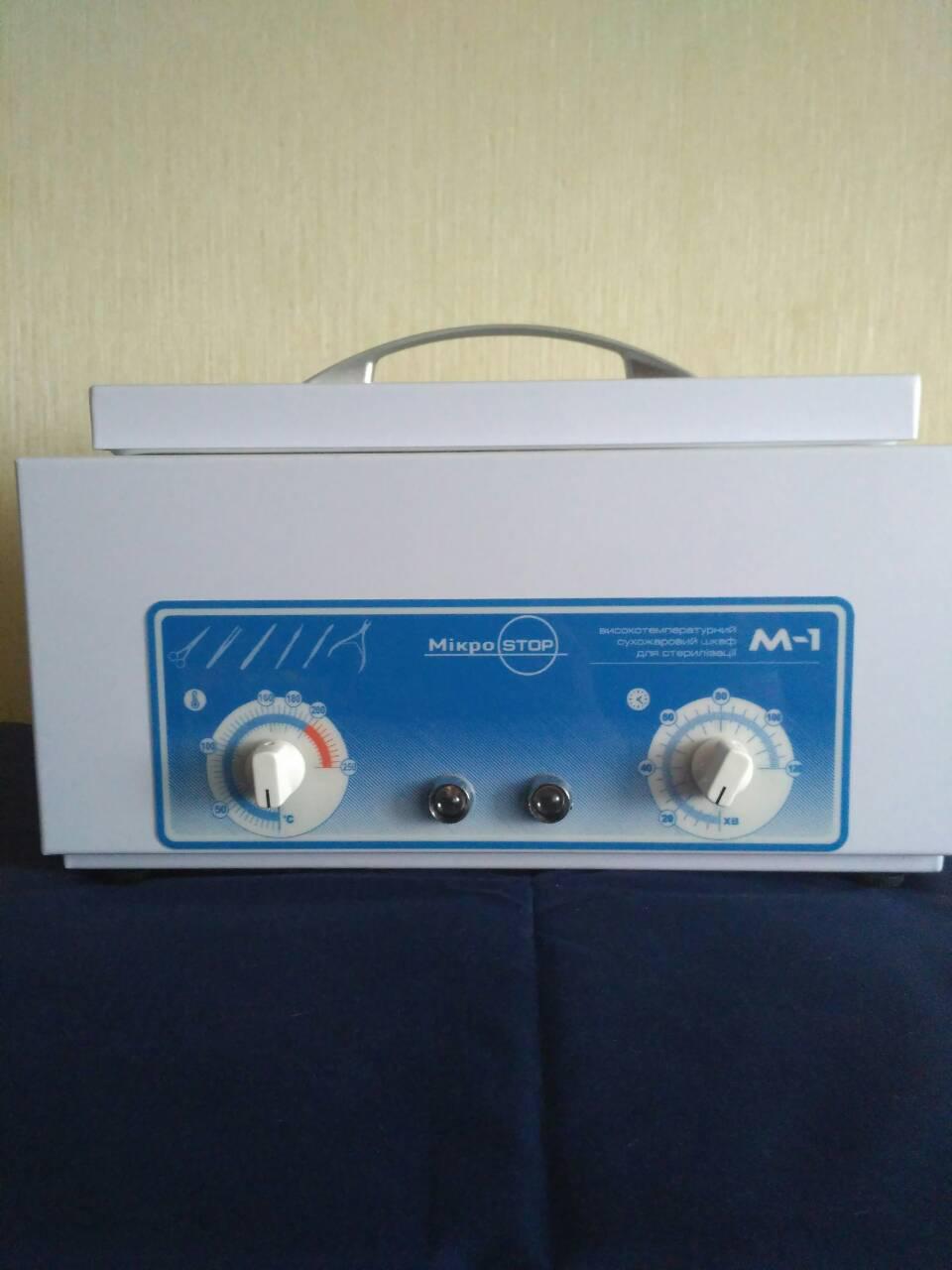 Сухожаровой стерилизатор для маникюра,педикюра,косметологии М-1 Микростоп