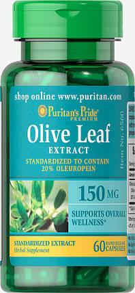 Листья оливы Puritan's Pride Olive Leaf Extract 150mg (120 капс., фото 2