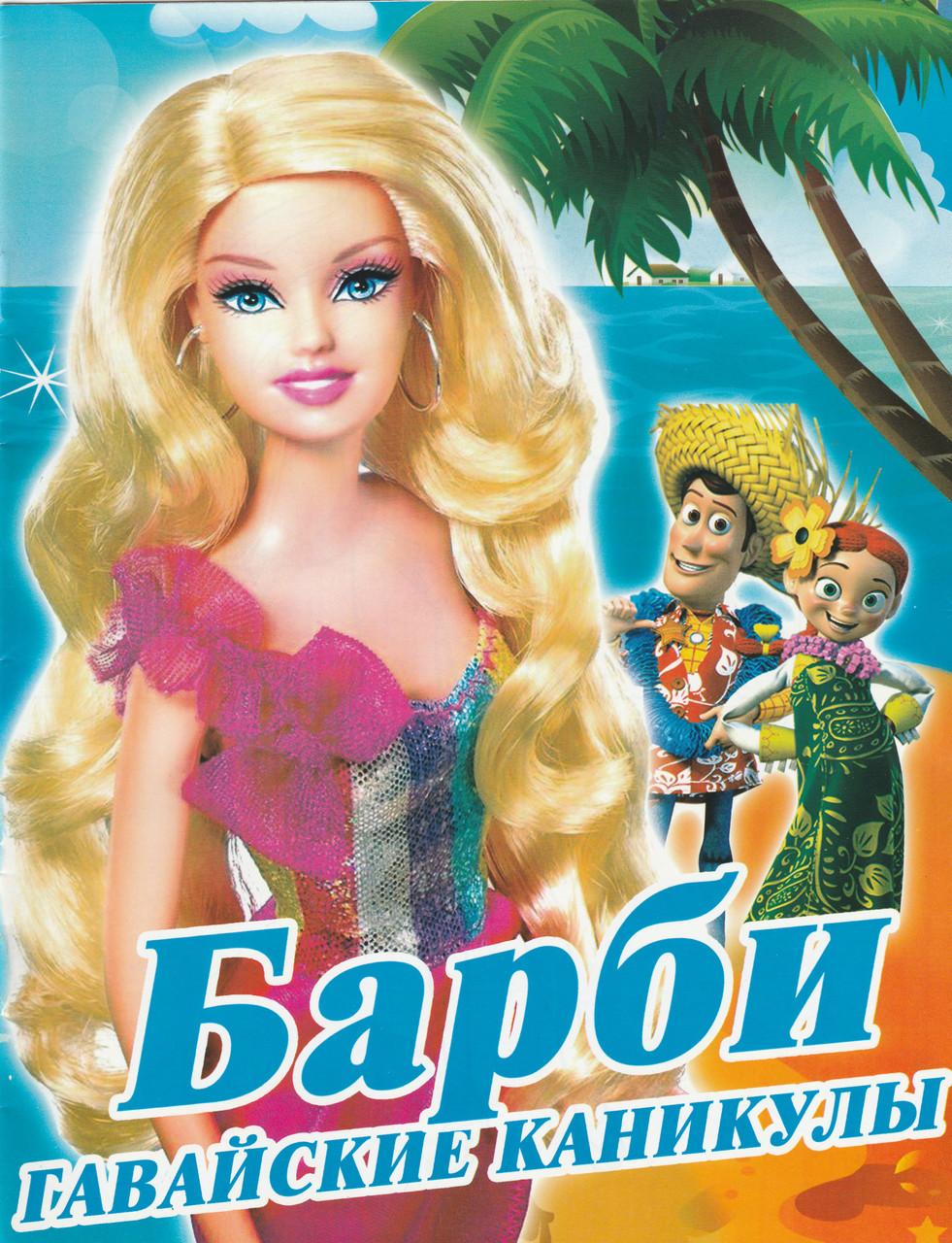 """Раскраска Барби — в Категории """"Раскраски"""" на Bigl.ua ..."""