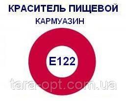 "Барвник бордовий Е122 оптом ""Кармуазин"", 1 кг"