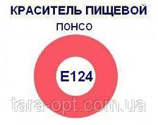 """Красный краситель Е124 оптом """"Понсо"""", 1 кг"""