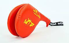 Ракетка для тхэквондо двойная WTF BO-4746 (PU, наполнитель-пенополиуретан, цвета в ассортименте)